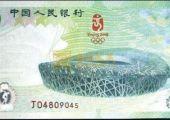 2008年北京奥运钞图片鉴赏