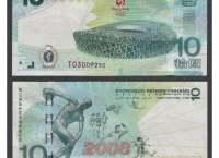 为何在中国纪念钞(币)无法真正流通使用?