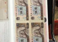 5元连体钞最新价格行情分析