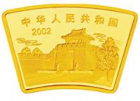 2002生肖马年1/2盎司扇形纪念金币