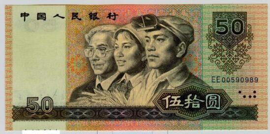 第四套人民币80版50元纸币长什么样子 收藏价值分析