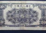 1949年20元打场图现在入手适合吗  1949版20元究竟值不值钱