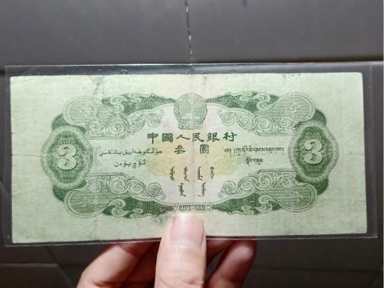 第二套人民币叁元真假鉴定