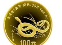 1盎司蛇年生肖金币有没有收藏价值  升值空间大不大